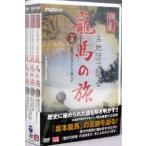 古地図で巡る龍馬の旅 大全集 DVD