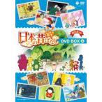 ふるさと再生 日本の昔ばなし DVD-BOX(上) DVD