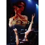 中島みゆき 縁会 2012〜3 DVD