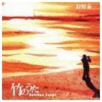 狩野泰一 / 竹のうた [CD]