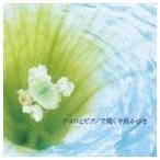 ������ȥԥ��Τ�ʹ������ߤ椭 [CD]