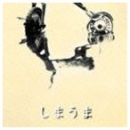 谷山浩子/しまうま(Blu-specCD) CD