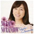 岡村孝子/NO RAIN,NO RAINBOW CD
