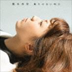 熊木杏里 / 飾りのない明日(初回盤/TYPE-A/CD+DVD) [CD]