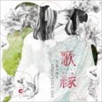歌縁 (うたえにし)-中島みゆき RESPECT LIVE 2015- CD