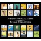 谷山浩子/谷山浩子 45th シングルコレクション(Blu-specCD2) CD