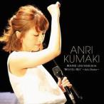 """熊木杏里/熊木杏里 LIVE TOUR 2016 """"飾りのない明日"""" 〜An's Choice〜 CD"""