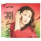 中島みゆき/一期一会 CD