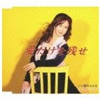 中島みゆき/愛だけを残せ CD
