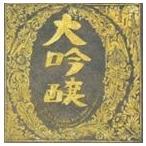 中島みゆき/ベストアルバム 大吟醸 CD