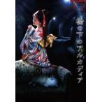 中島みゆき/夜会VOL.18「橋の下のアルカディア」 Blu-ray