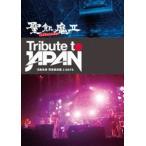 聖飢魔II/TRIBUTE TO JAPAN-活動絵巻 両国国技館 2 DAYS- DVD