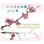ふくい舞/いくたびの櫻 スペシャル・エディション(特別盤/CD+DVD) CD