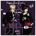 葵&涼平 incl.アヤビエメガマソ / モノクローム(通常盤/ジャケットB) [CD]