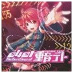 重音テト / 0401-The Best Days of 重音テト(通常盤) [CD]