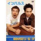インパルス/インパルス ライブ おちゃらけソーセージ [DVD]画像