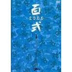 2丁拳銃/百式 2005 DVD
