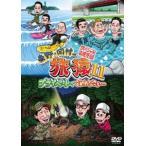 Yahoo!ぐるぐる王国 ヤフー店東野・岡村の旅猿11 プライベートでごめんなさい… スペシャルお買得版 [DVD]