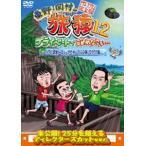 東野・岡村の旅猿12 プライベートでごめんなさい… ハワイ・聖地ノースショアでサーフィンの旅 ワクワク編 プレミアム完全版 [DVD] YRBJ-50022