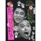 ダウンタウンのガキの使いやあらへんで!! 第10巻 浜田・山崎・遠藤 絶対に笑ってはいけない警察24時!! DVD