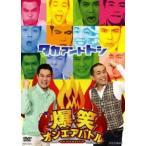 爆笑オンエアバトル タカアンドトシ [DVD]