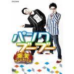 パンクブーブー/爆笑オンエアバトル パンクブーブー DVD