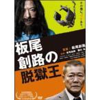 板尾創路の脱獄王 DVD