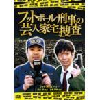 フットボール刑事(デカ)の芸人家宅捜査 DVD