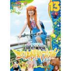 ロケみつ〜ロケ×ロケ×ロケ〜 桜 稲垣早希の西日本横断ブログ旅13 ウマの巻 DVD