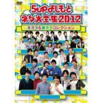 5upよしもとネタ大全集2012〜本ネタ&裏ネタコレクション〜 [DVD]