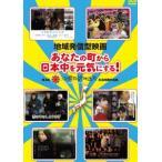 地域発信型映画 あなたの町から日本中を元気にする! 第3回沖縄国際映画祭出品短編作品集 DVD