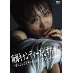 南海キャンディーズ・しずちゃん 〜ボクシングドキュメンタリー ロンドンへの挑戦〜 DVD