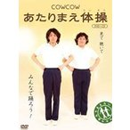 COWCOW あたりまえ体操 DVD