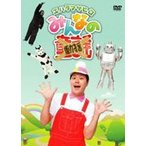 エハラマサヒロ/みんなの動揺 DVD