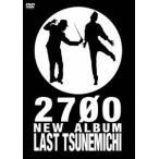 2700/2700 NEW ALBUM ラストツネミチ〜ヘ長調〜 DVD