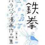 鉄拳パラパラ漫画作品集 第一集 DVD