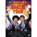 トータルテンボス/トータルテンボス 全国漫才ツアー2012 BANZAI TOUR DVD