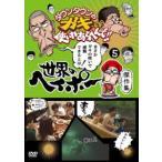 ダウンタウンのガキの使いやあらへんで!!世界のヘイポー 傑作集5 DVD