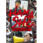 HAMASHO 第1シーズン DVD2 幻の浜田監督作品を一挙公開! DVD