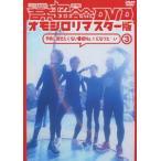 吉本超合金 DVD オモシロリマスター版3 子供に見せたくない番組No.1になりた〜い [DVD]