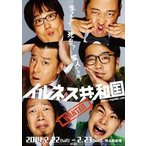 加藤浩次 六角精児 矢作兼/イルネス共和国 DVD