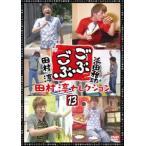 ごぶごぶ 田村淳セレクション13 DVD