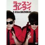 8.6秒バズーカー/ラッスンゴレライ DVD