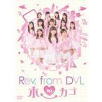 Rev.from DVLのホーカゴ DVD-BOX DVD
