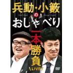 兵動・小籔のおしゃべり一本勝負ライブ DVD