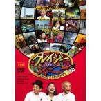 クレイジージャーニー DVD
