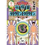 水曜日のダウンタウン6 DVD