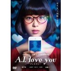 A.I.love you アイラヴユー DVD