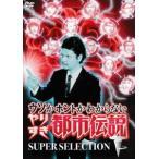 ウソかホントかわからないやりすぎ都市伝説 下巻 〜SUPER SELECTION〜 DVD