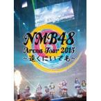 NMB48 Arena Tour 2015 〜遠くにいても〜 DVD